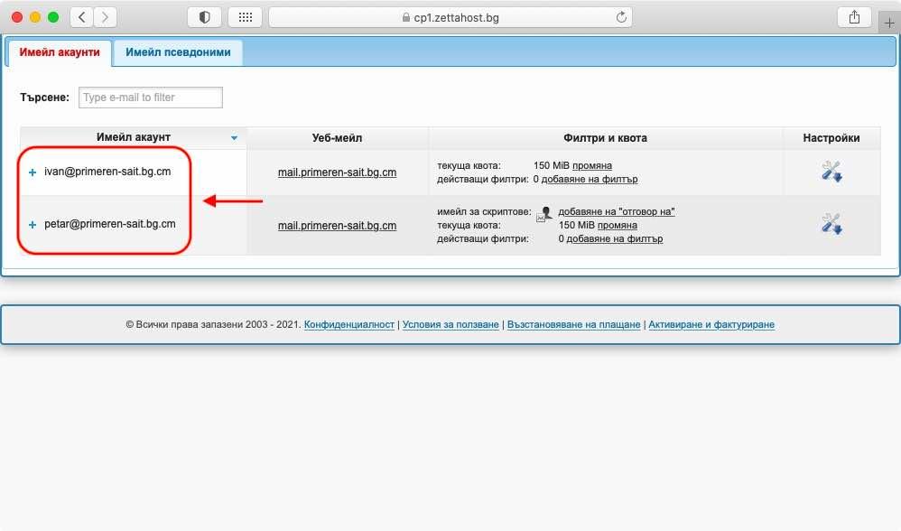 Списъкът със наличните имейл акаунти се намира точно под формуляра за създаване на нов имейл акаунт.
