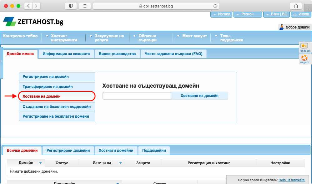 Можете да насочите домейна си към ZETTAHOST.bg чрез опцията Хостване на домейн в нашия Домейн Мениджър.