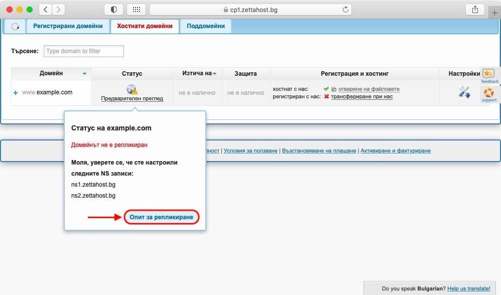 Репликацията на домейни се извършва в домейн мениджъра.