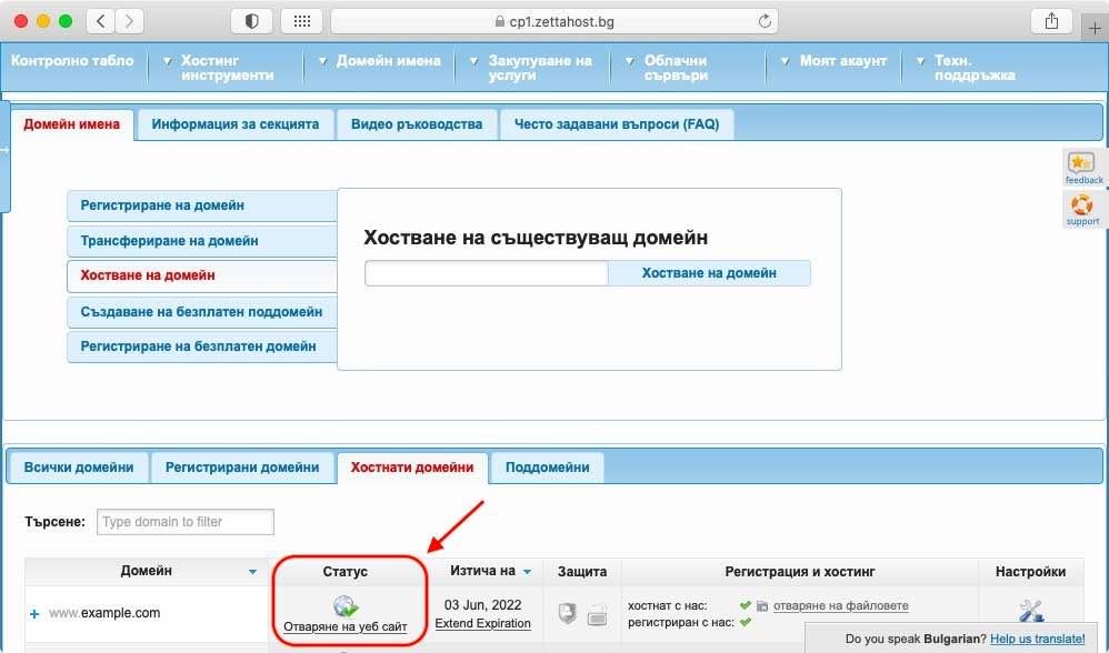 Зелената отметка до даден домейн означава, че въпросният домейн е успешно репликиран.