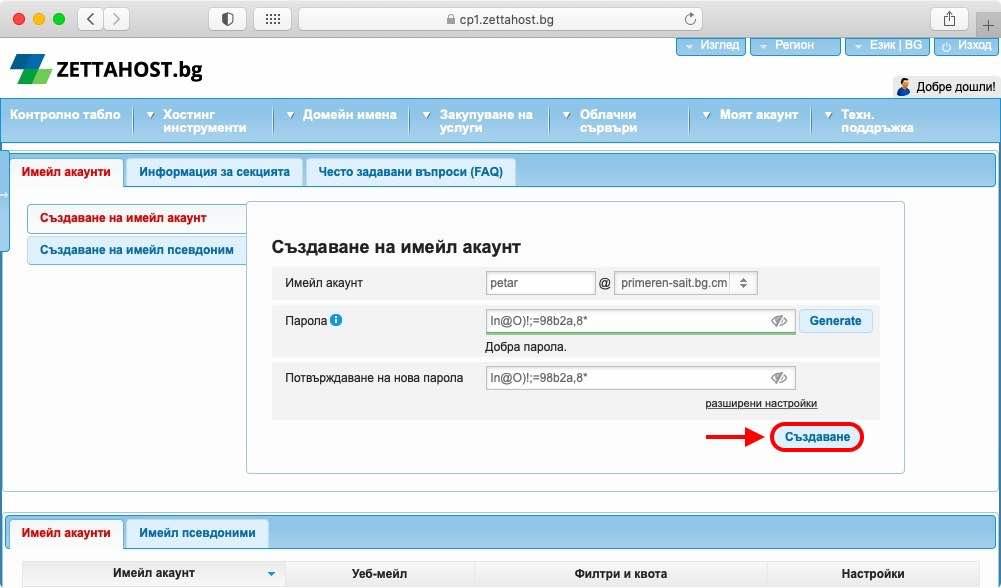 Всичко, което е необходимо за направата на един имейл акаунт, е името на имейла, употребявания домейн и паролата.