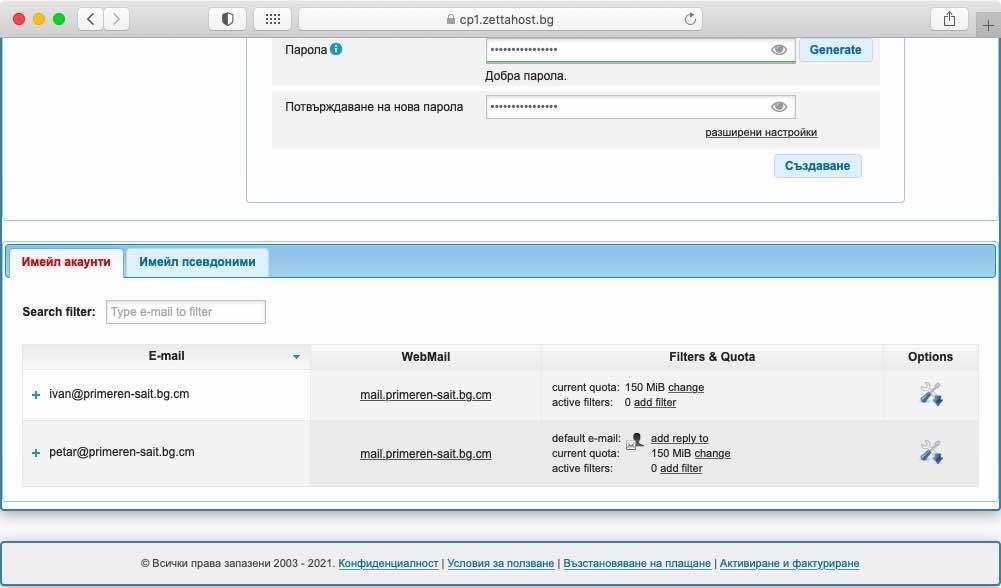 Секцията Имейл акаунти ви позволява както да създадете нов имейл акаунт, така и да управлявате вече съществуващите имейл адреси.