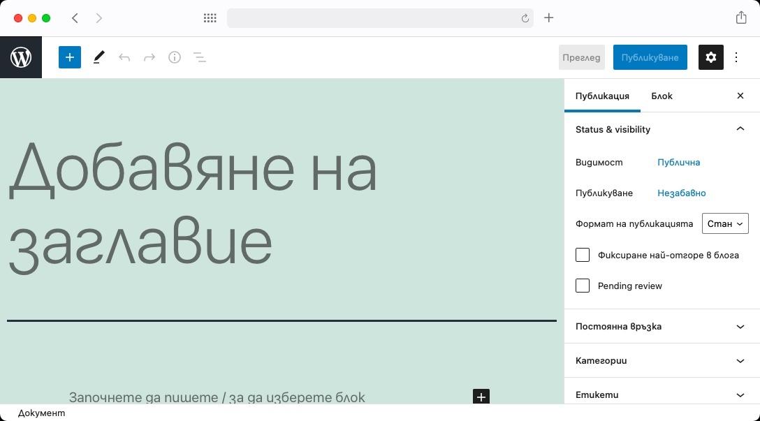 Блоковия редактор по подразбиране ще показва единствено горната лента с инструменти и страничния панел с блокови настройки. Благодарение на това, вие ще разполагате с достатъчно пространство за работа със съдържанието на публикацията.