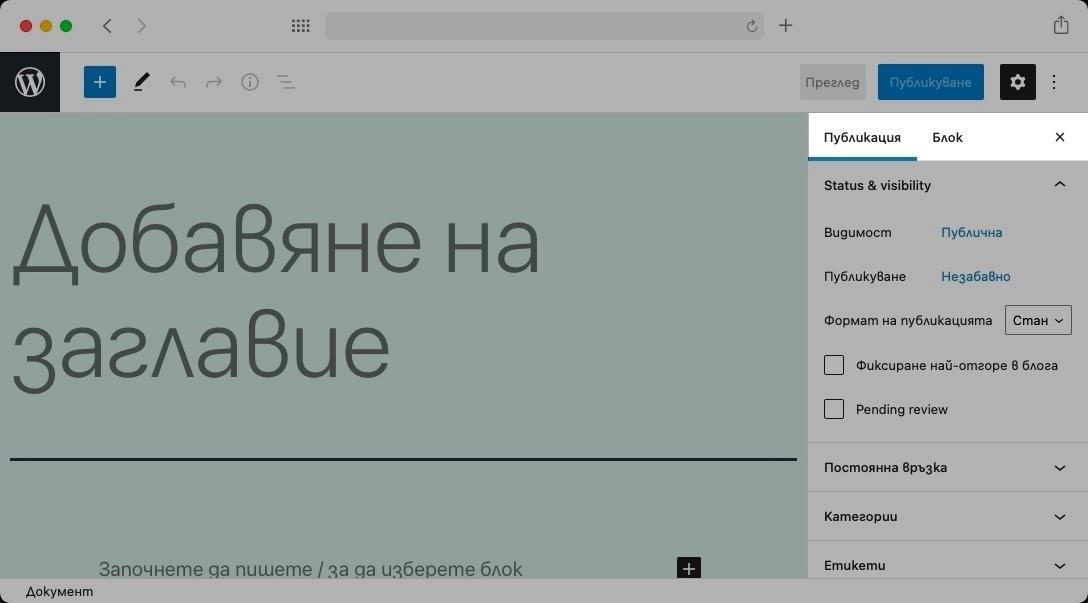 Страничния панел с блокови настройки съдържа раздели Публикация и Блок.