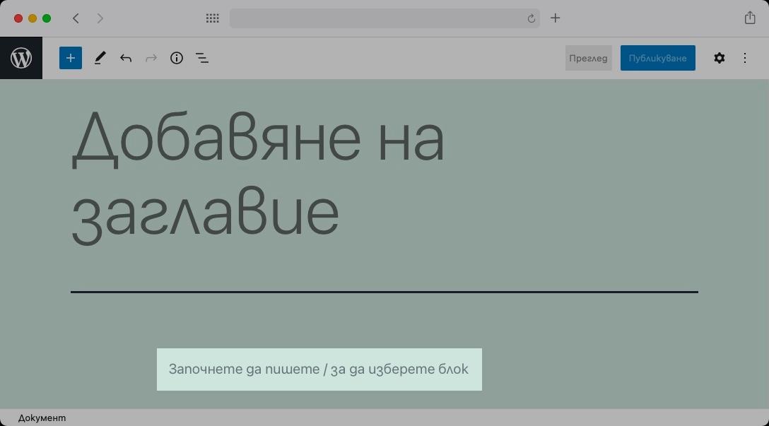 Гутенберг ще създаде нов блок от тип параграф, ако започнете да пишете на мястото на показания текст.