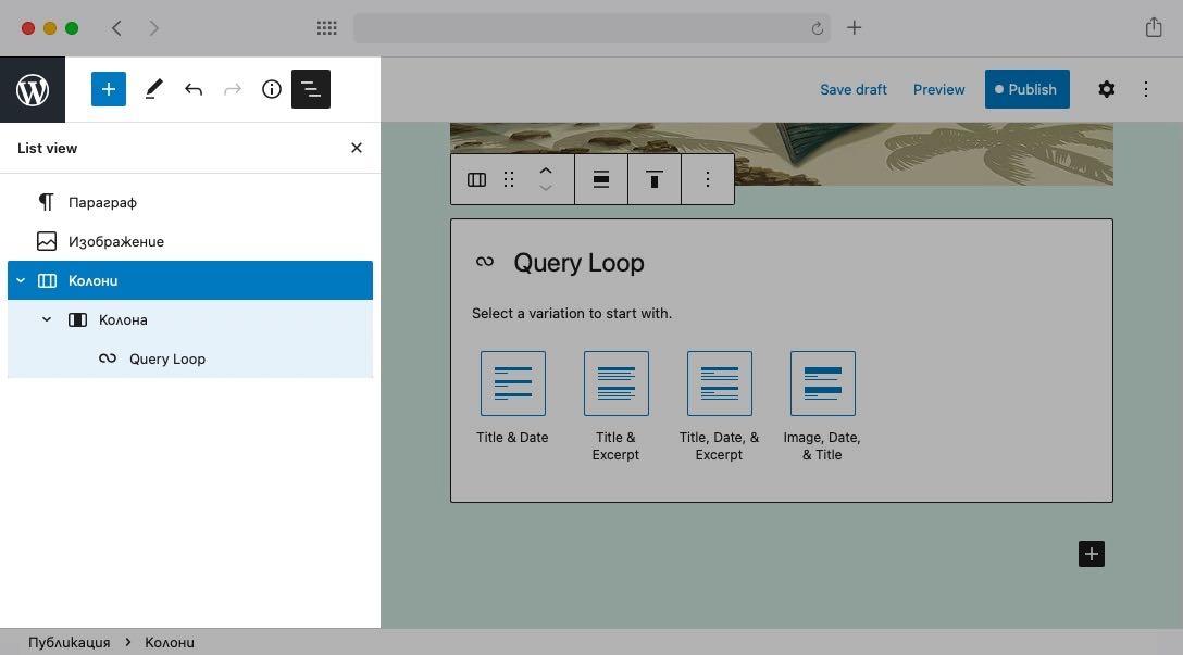 Благодарение на подобрената навигация на блокове, работата със сложни страници, съдържащи множество блокове, вече е по-лесна.
